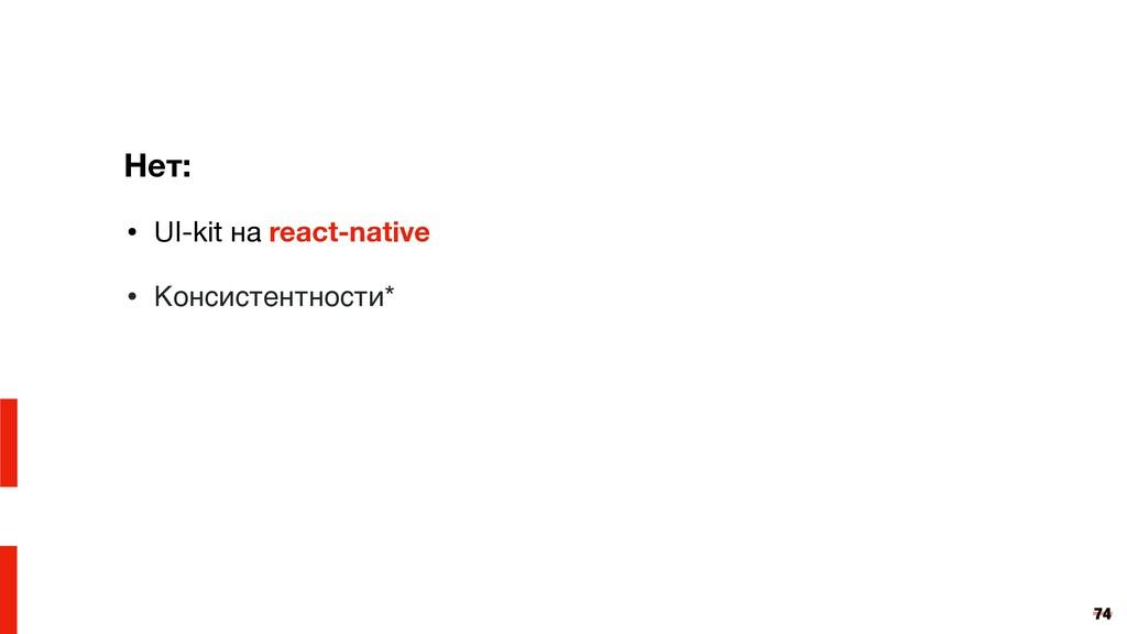 74 • UI-kit на react-native • Консистентности* ...