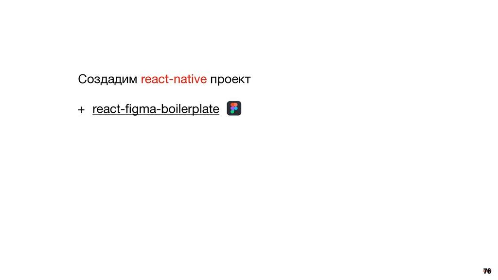 76 Создадим react-native проект + react-figma-bo...