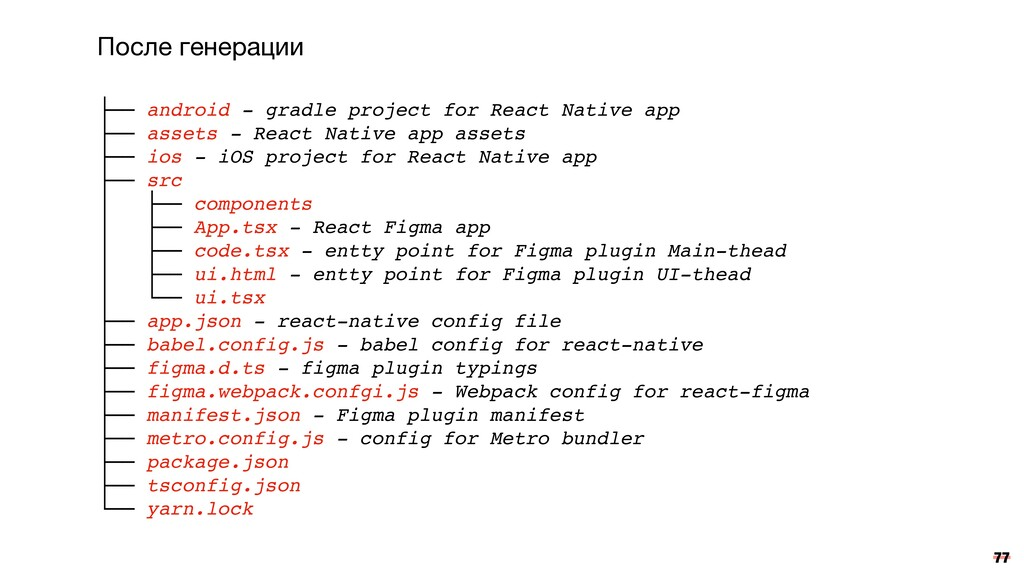 77 ├── android - gradle project for React Nativ...