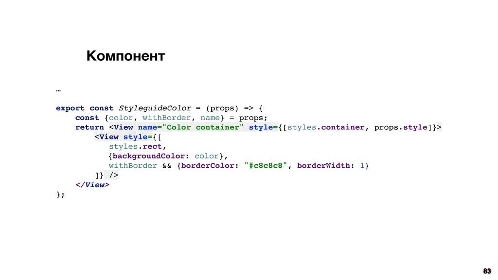 … export const StyleguideColor = (props) => { c...