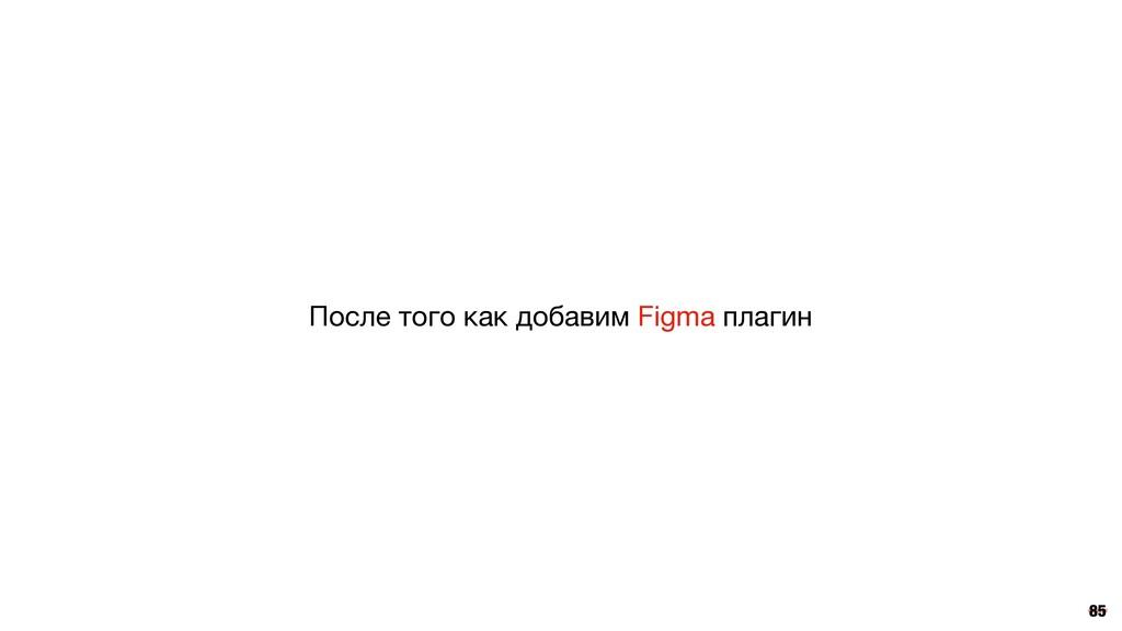 85 После того как добавим Figma плагин