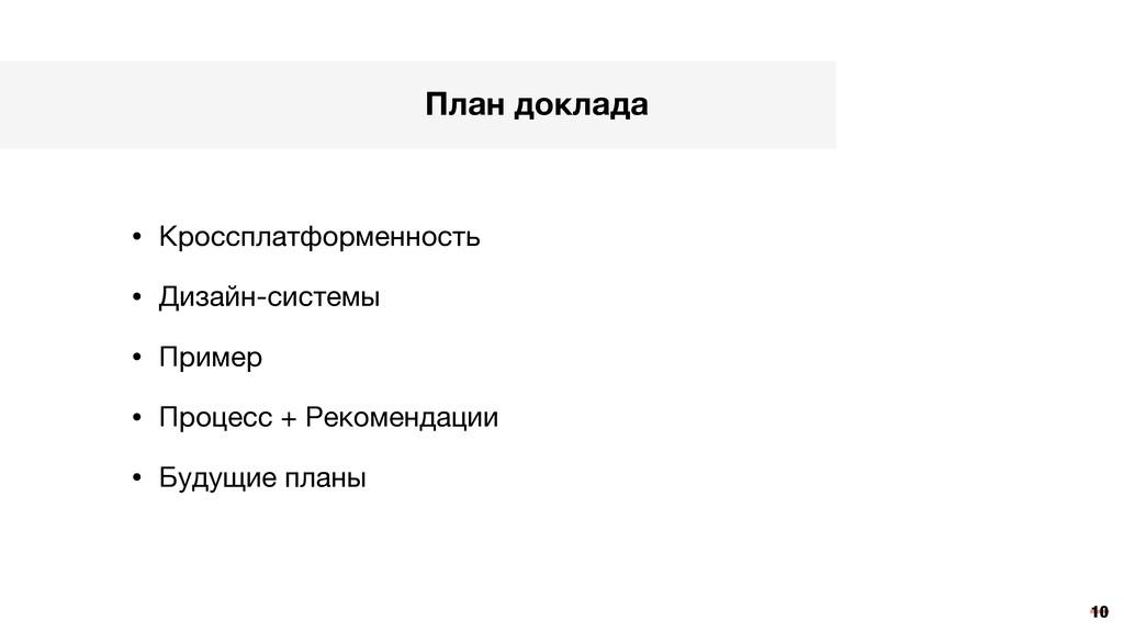 10 План доклада • Кроссплатформенность • Пример...