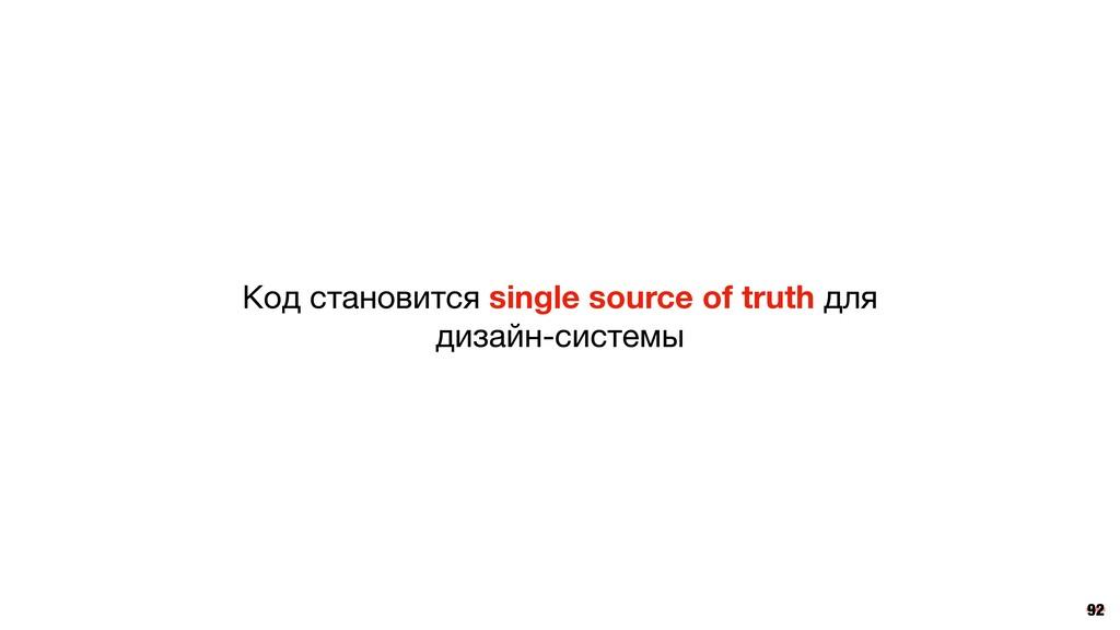 92 Код становится single source of truth для ди...