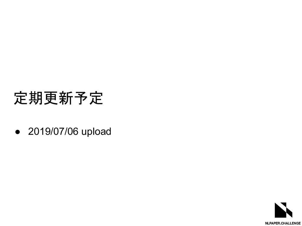 定期更新予定 ● 2019/07/06 upload