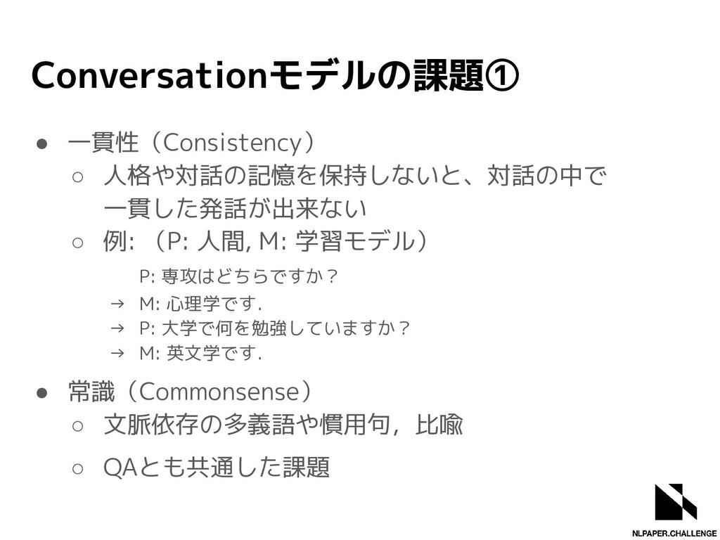 Conversationモデルの課題① ● 一貫性(Consistency) ○ 人格や対話の...
