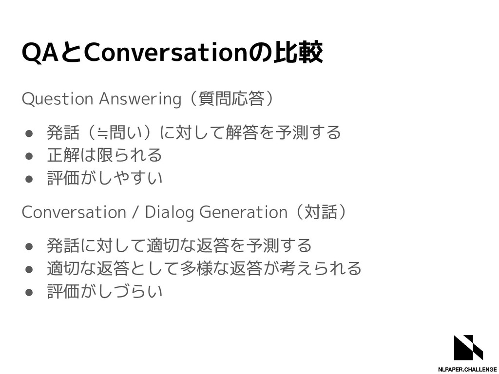 QAとConversationの比較 Question Answering(質問応答) ● 発...