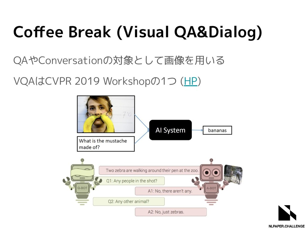 Coffee Break (Visual QA&Dialog) QAやConversationの...