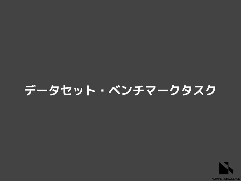 データセット・ベンチマークタスク