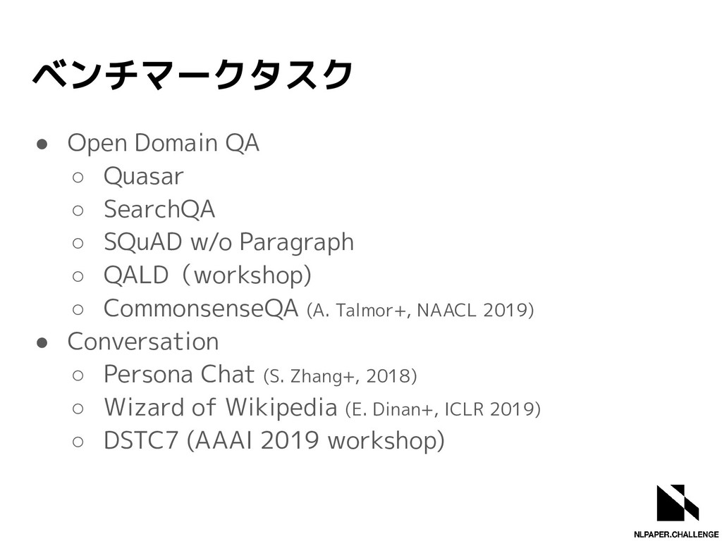 ベンチマークタスク ● Open Domain QA ○ Quasar ○ SearchQA ...