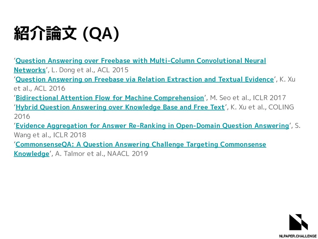 紹介論文 (QA) 'Question Answering over Freebase wit...