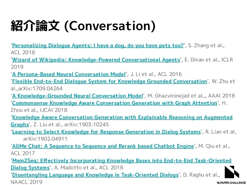 紹介論文 (Conversation) 'Personalizing Dialogue Age...