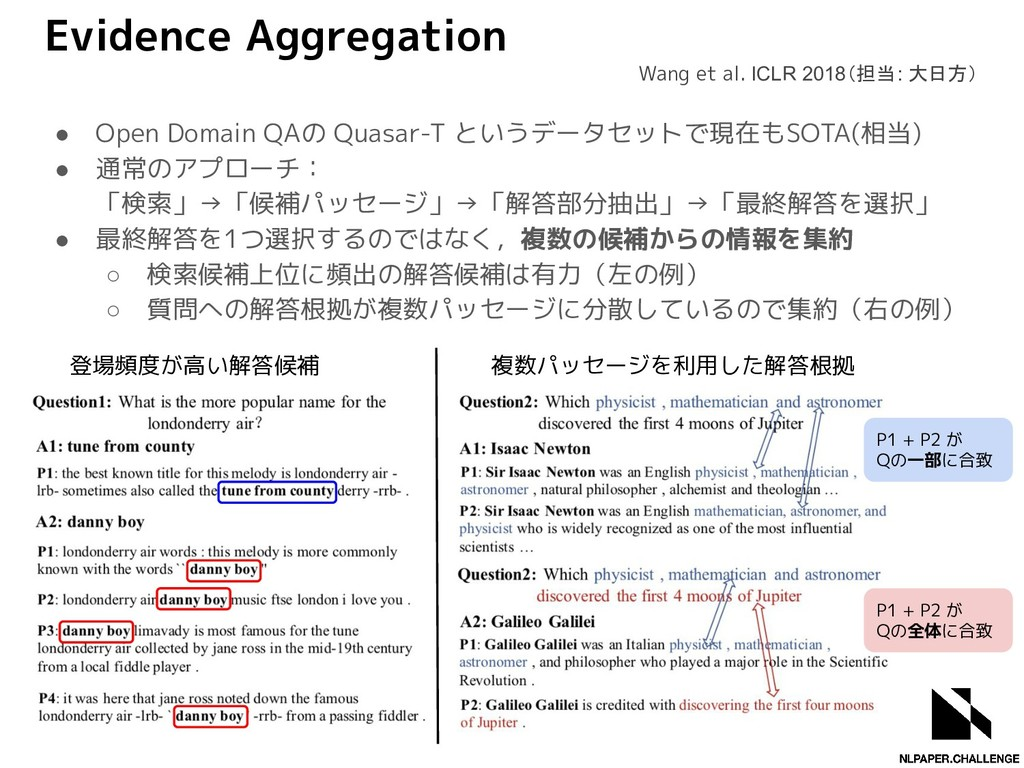Evidence Aggregation ● Open Domain QAの Quasar-T...