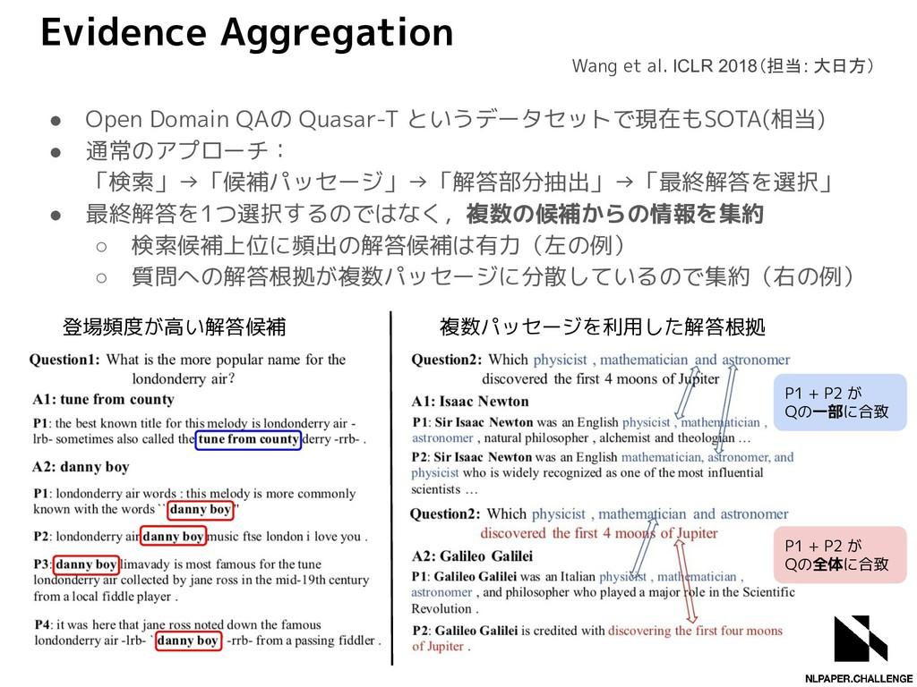 Evidence Aggregation ● Open Domain QAの Quasar-T...