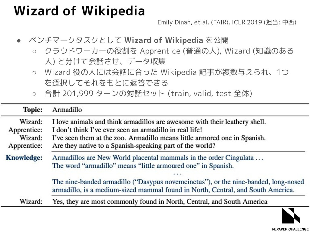 Wizard of Wikipedia ● ベンチマークタスクとして Wizard of Wi...
