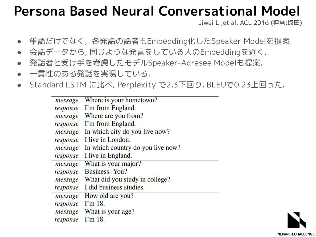 Persona Based Neural Conversational Model ● 単語だ...