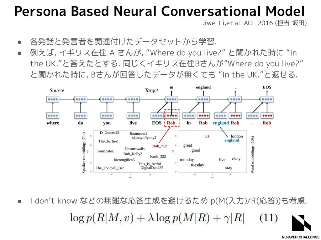 Persona Based Neural Conversational Model ● 各発話...