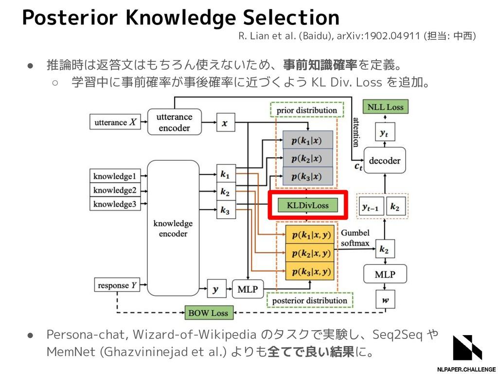 Posterior Knowledge Selection ● 推論時は返答文はもちろん使えな...