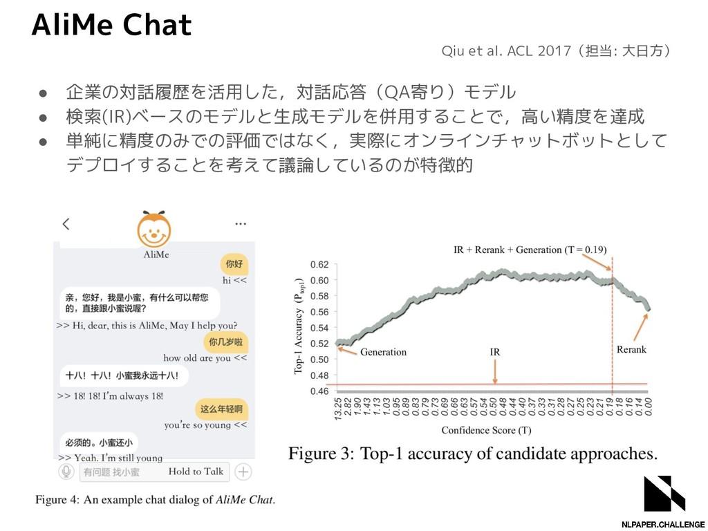 AliMe Chat ● 企業の対話履歴を活用した,対話応答(QA寄り)モデル ● 検索(IR...
