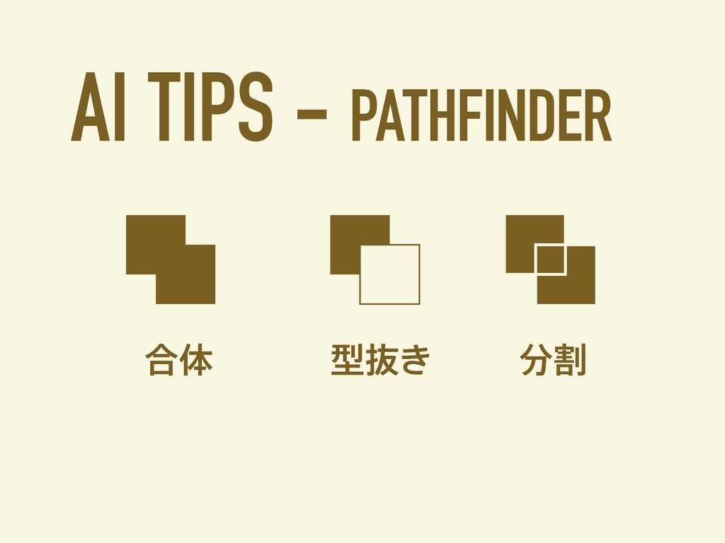 ෼ׂ ߹ମ ܕൈ͖ AI TIPS - PATHFINDER