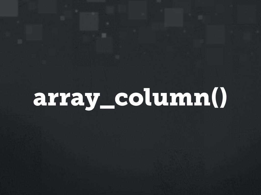 array_column()