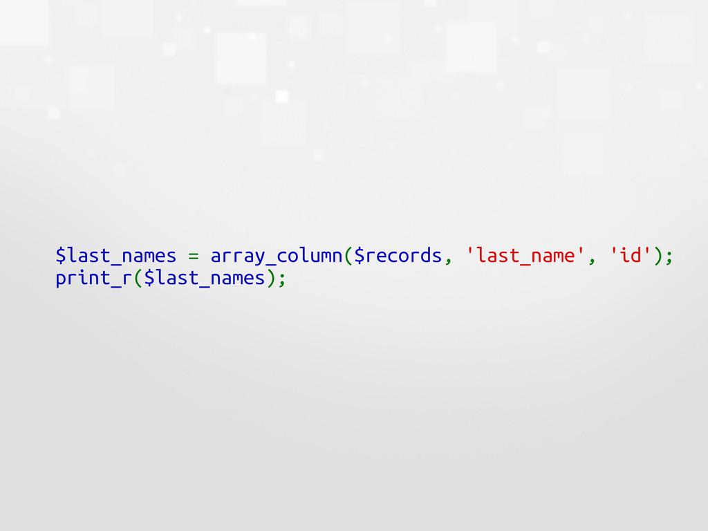 $last_names = array_column($records, 'last_name...