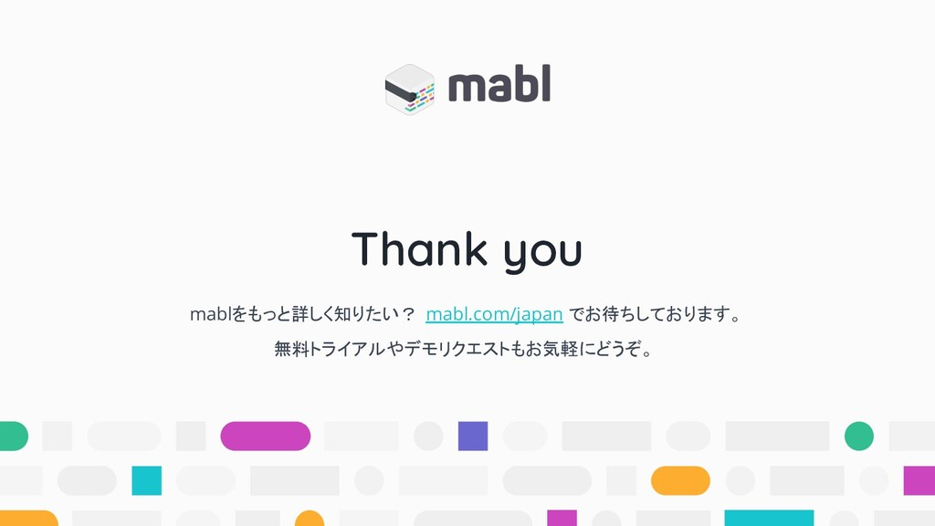 Thank you mablをもっと詳しく知りたい? mabl.com/japan でお待ちし...