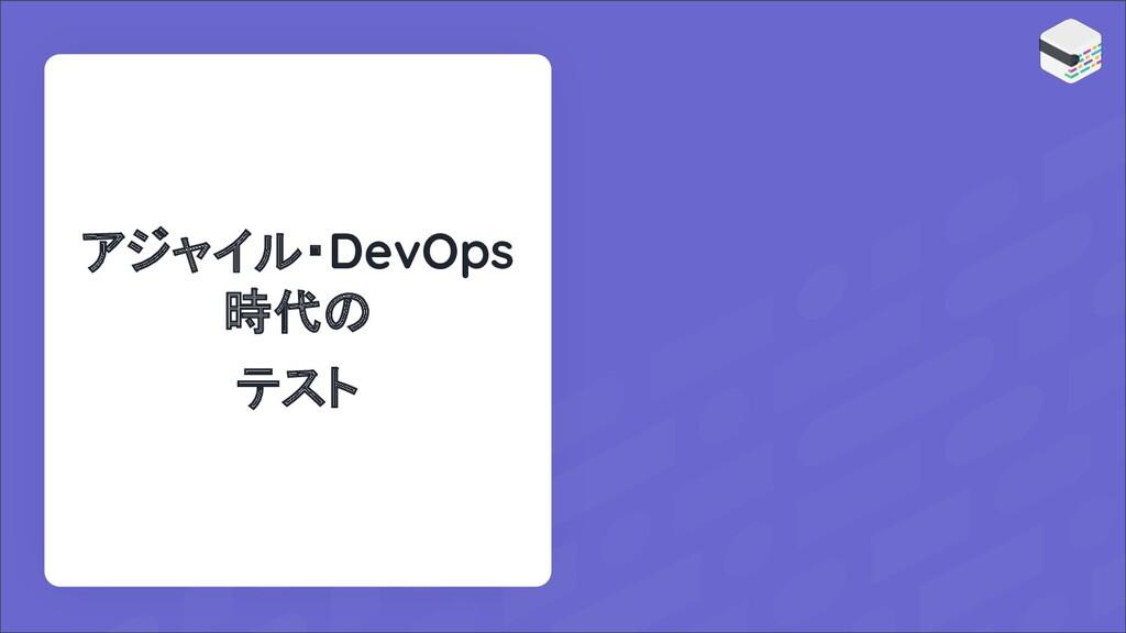 アジャイル・DevOps 時代 テスト