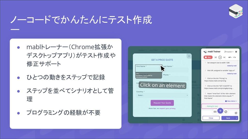 ノーコードでかんたんにテスト作成 ● mablトレーナー(Chrome拡張か デスクトップアプ...