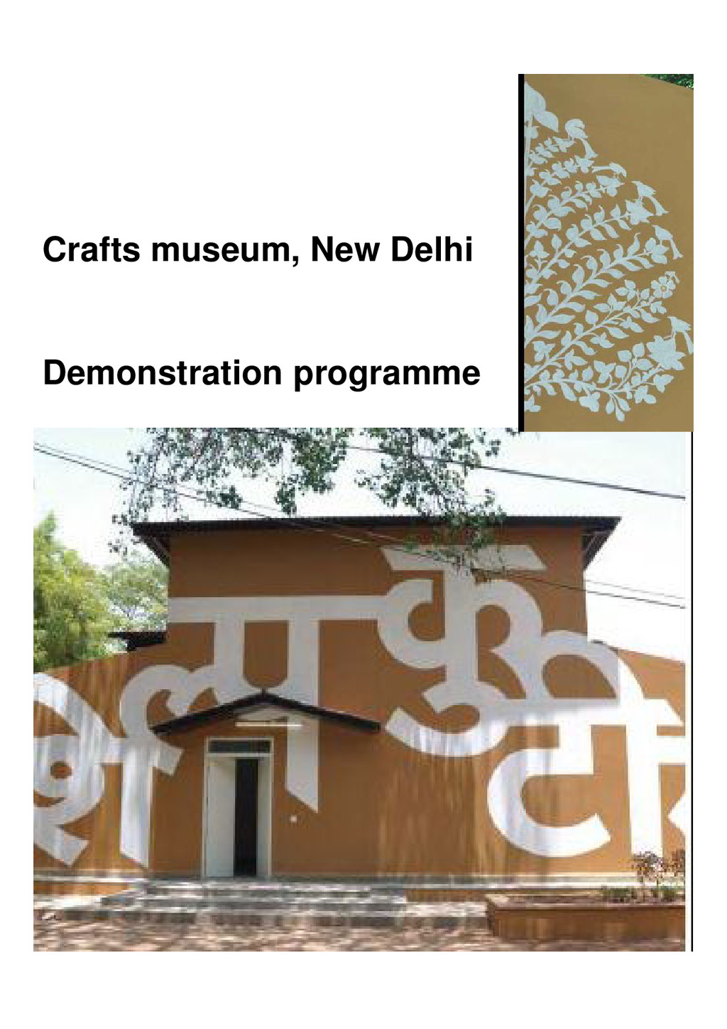 Crafts museum, New Delhi Demonstration programme