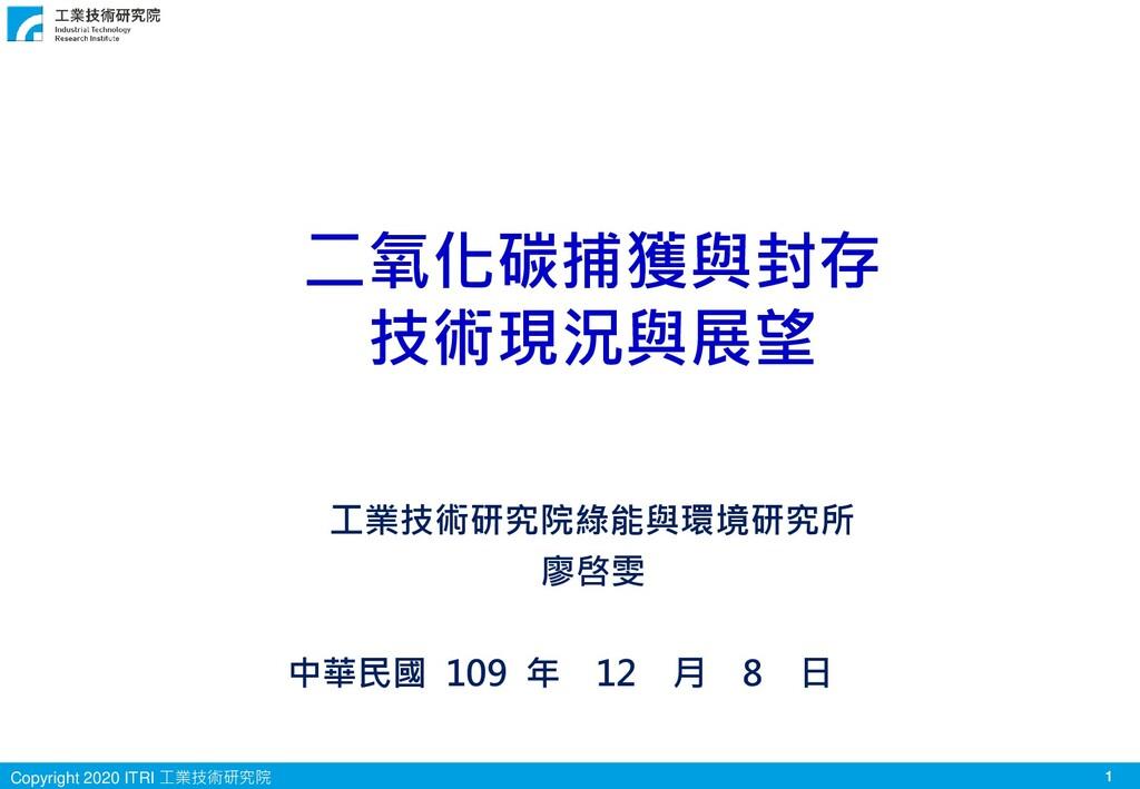 1 Copyright 2020 ITRI 工業技術研究院 二氧化碳捕獲與封存 技術現況與展望...