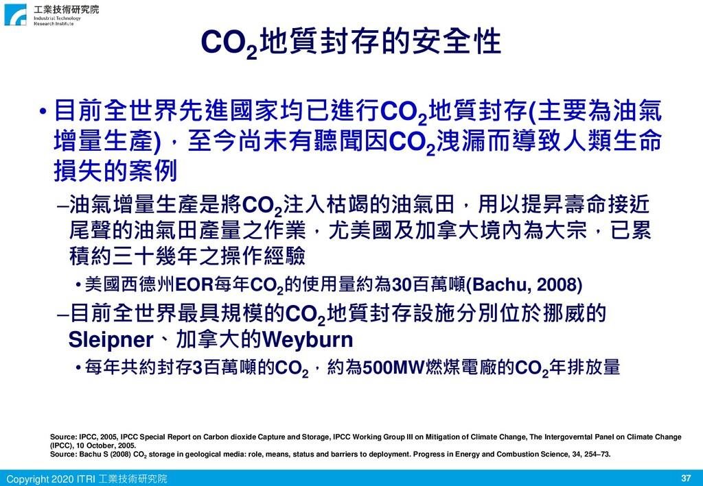 37 Copyright 2020 ITRI 工業技術研究院 CO2 地質封存的安全性 • 目...