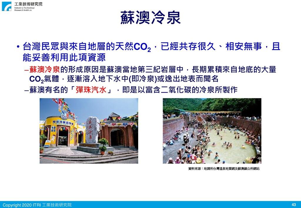 43 Copyright 2020 ITRI 工業技術研究院 蘇澳冷泉 • 台灣民眾與來自地層...