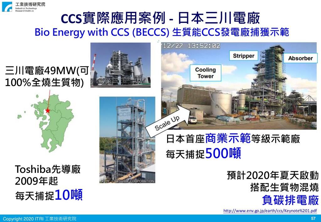 57 Copyright 2020 ITRI 工業技術研究院 CCS實際應用案例 - 日本三川...