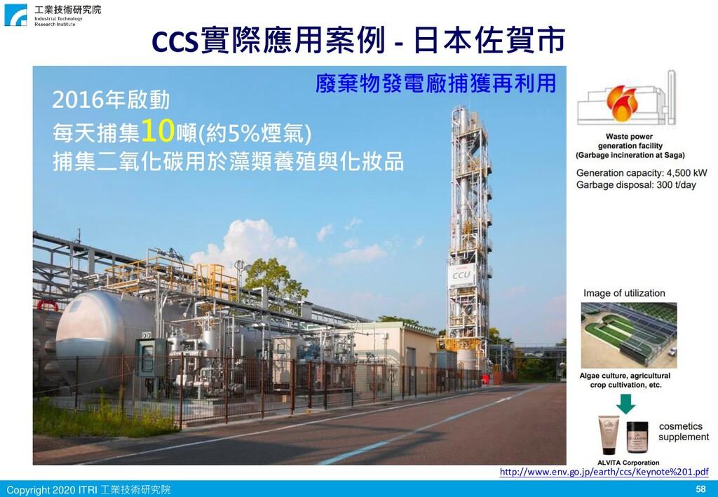 58 Copyright 2020 ITRI 工業技術研究院 CCS實際應用案例 - 日本佐賀...