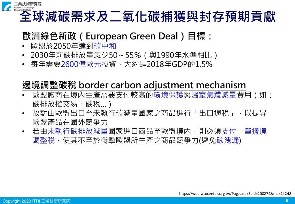 8 Copyright 2020 ITRI 工業技術研究院 全球減碳需求及二氧化碳捕獲與封存預...