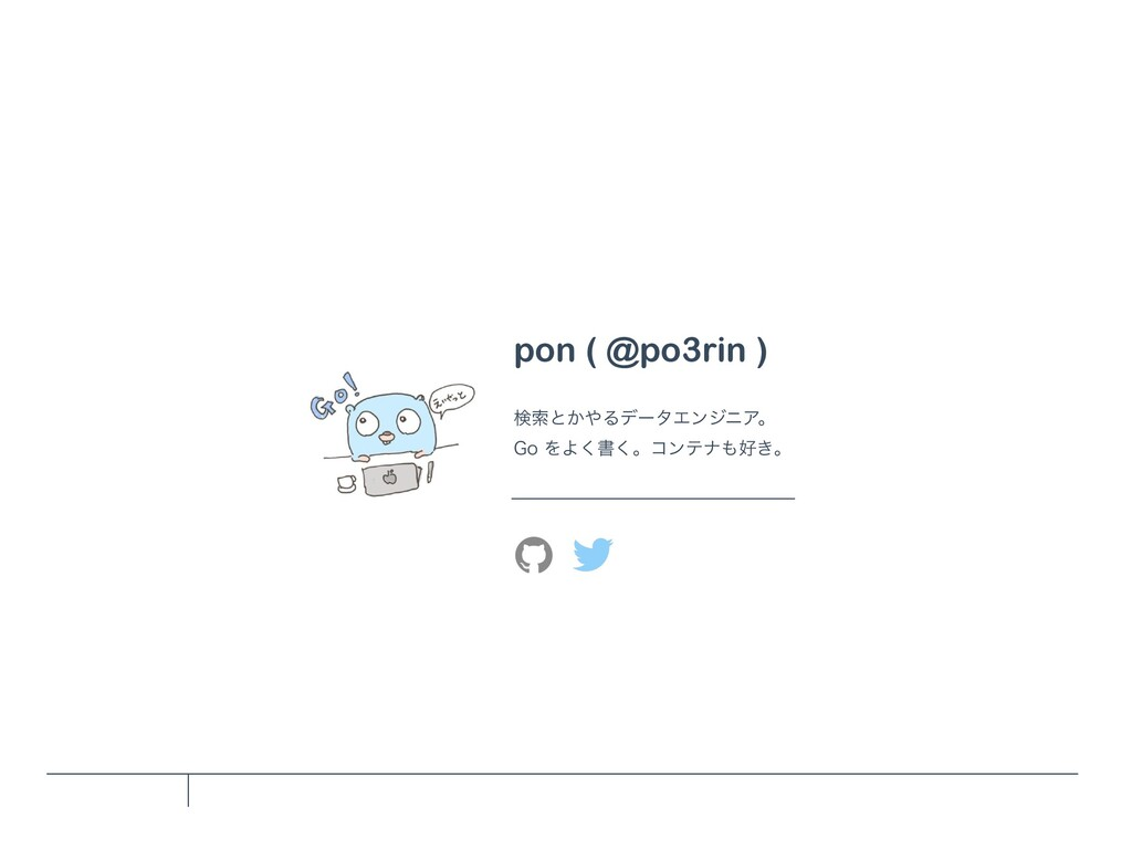 pon ( @po3rin ) ݕࡧͱ͔ΔσʔλΤϯδχΞɻ (PΛΑ͘ॻ͘ɻίϯςφ...