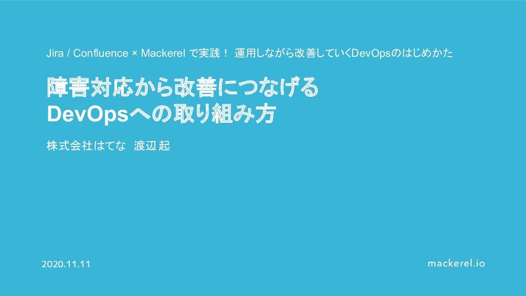 2020.11.11 株式会社はてな 渡辺 起 Jira / Confluence × Mac...