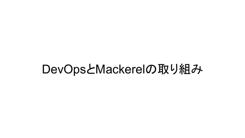 DevOpsとMackerelの取り組み