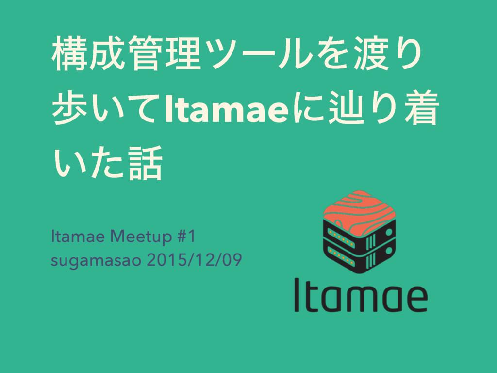 ߏཧπʔϧΛΓ า͍ͯItamaeʹḷΓண ͍ͨ Itamae Meetup #1 s...