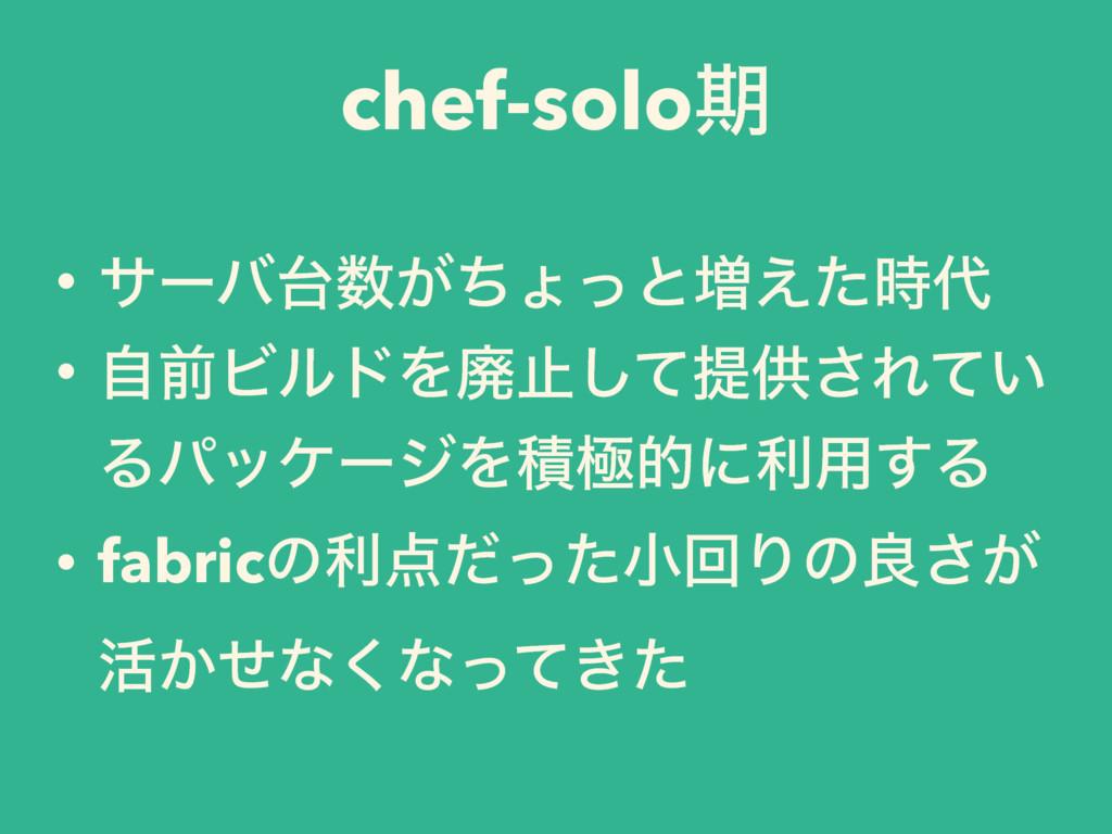 chef-soloظ • αʔό͕ͪΐͬͱ૿͑ͨ • ࣗલϏϧυΛഇࢭͯ͠ఏڙ͞Ε͍ͯ...