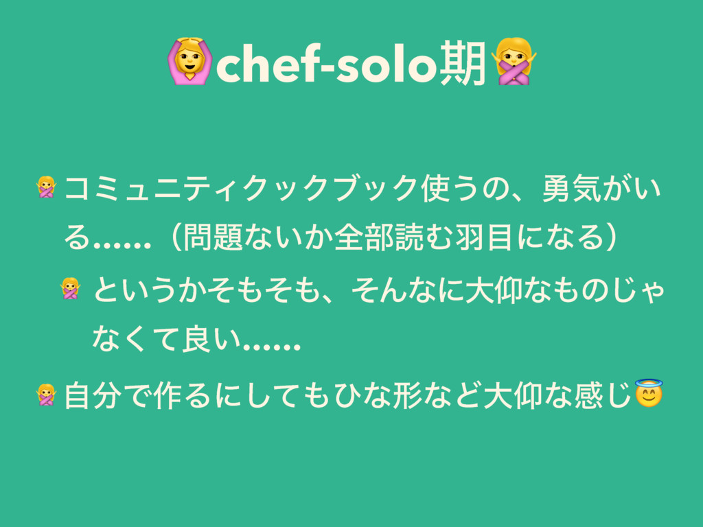 chef-soloظ  ίϛϡχςΟΫοΫϒοΫ͏ͷɺ༐ؾ͕͍ Δ……ʢͳ͍͔શ෦ಡΉӋ...