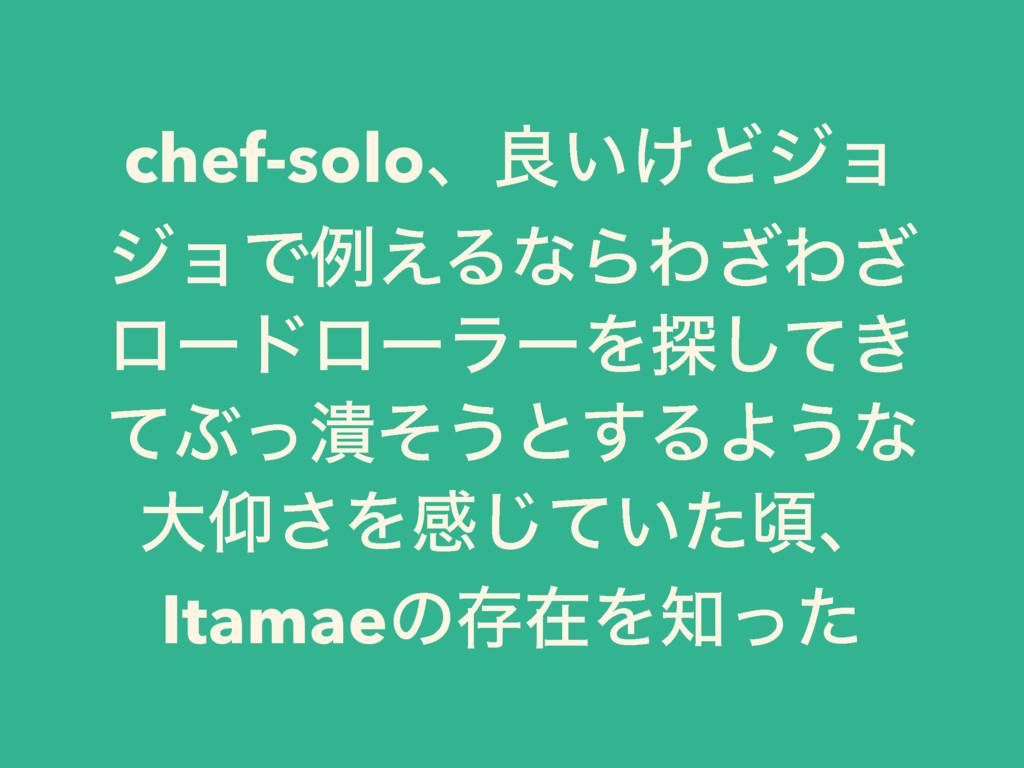 chef-soloɺྑ͍͚Ͳδϣ δϣͰྫ͑ΔͳΒΘ͟Θ͟ ϩʔυϩʔϥʔΛ୳͖ͯ͠ ͯͿͬ௵...