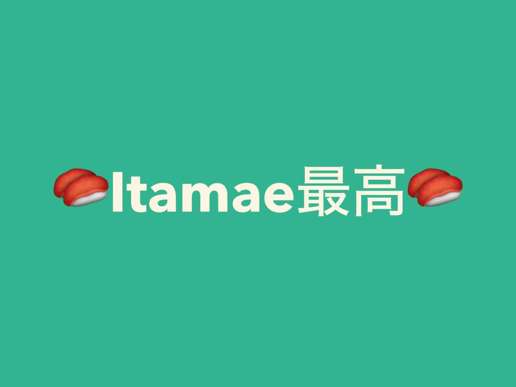 Itamae࠷ߴ