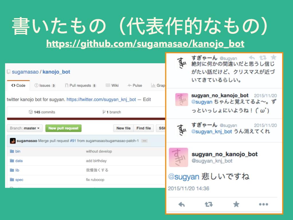 ॻ͍ͨͷʢද࡞తͳͷʣ https://github.com/sugamasao/kan...