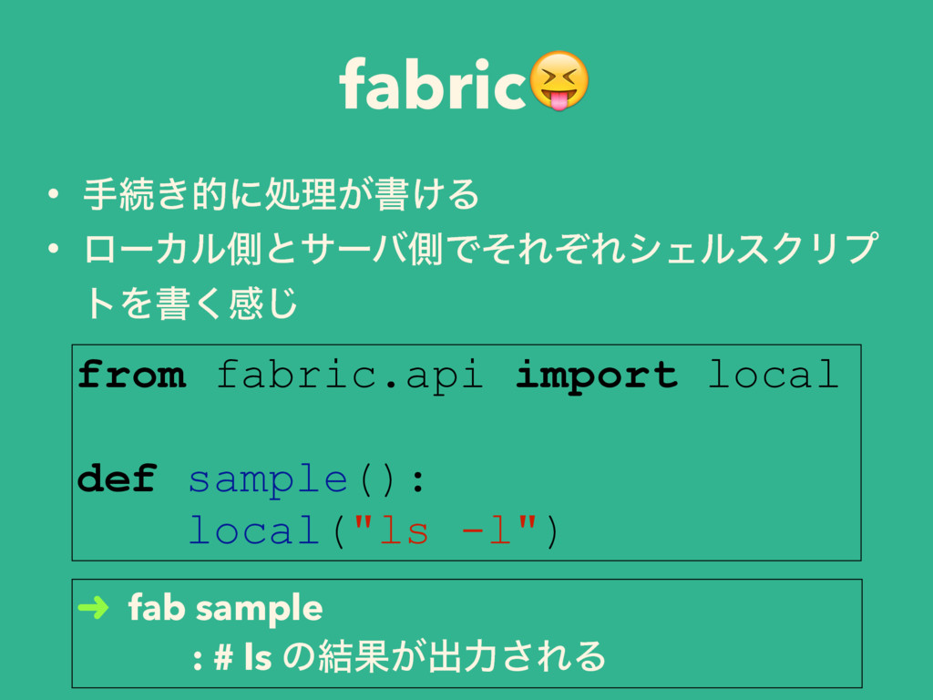 fabric from fabric.api import local def sample(...