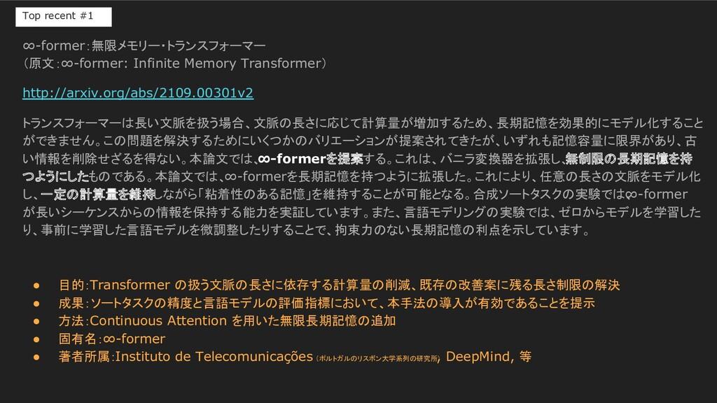 ∞-former:無限メモリー・トランスフォーマー (原文:∞-former: Infinit...