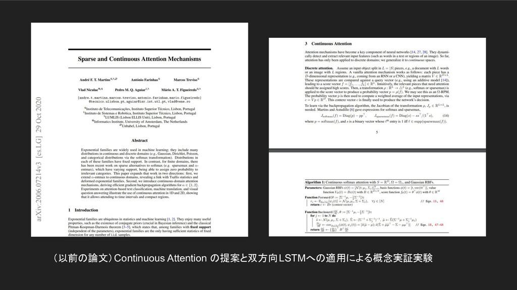 (以前の論文)Continuous Attention の提案と双方向LSTMへの適用による概...
