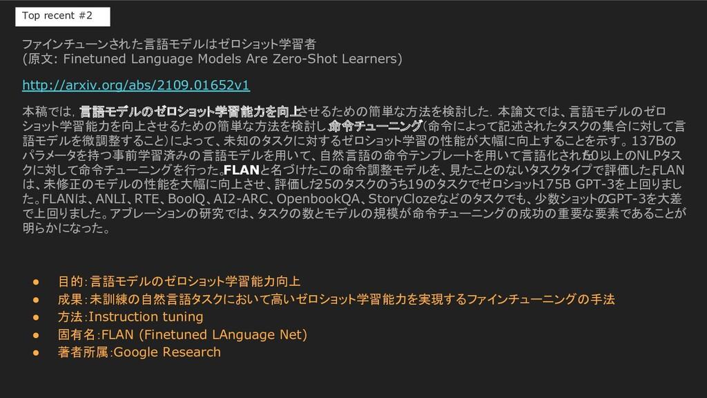 ファインチューンされた言語モデルはゼロショット学習者 (原文: Finetuned Langu...