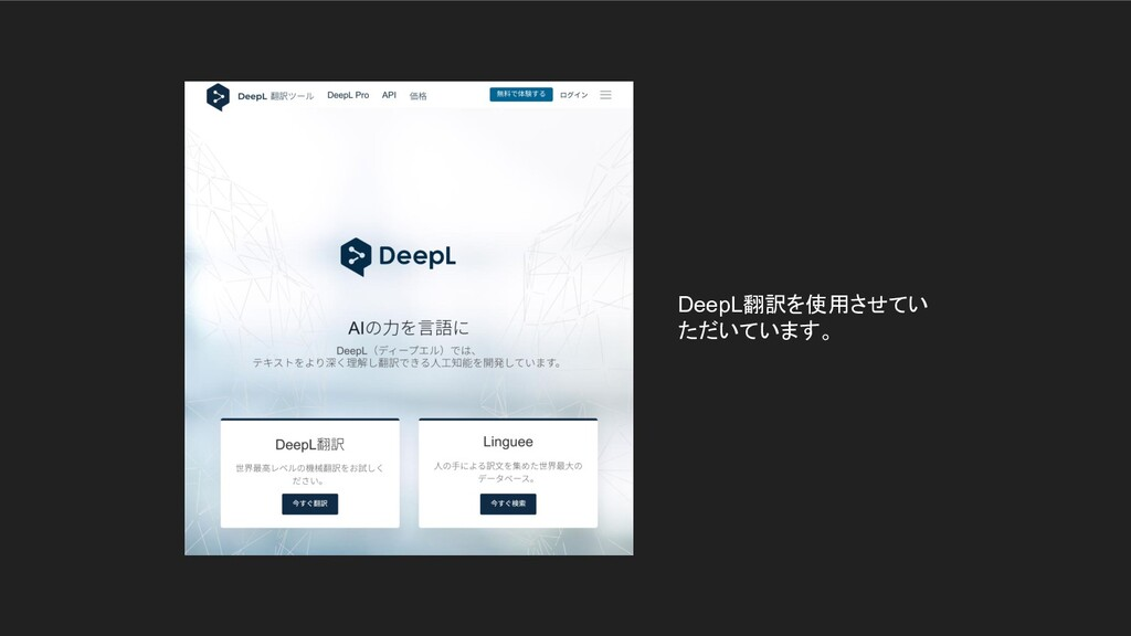 DeepL翻訳を使用させてい ただいています。