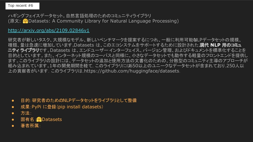 ハギングフェイスデータセット。自然言語処理のためのコミュニティライブラリ (原文: 🤗Data...